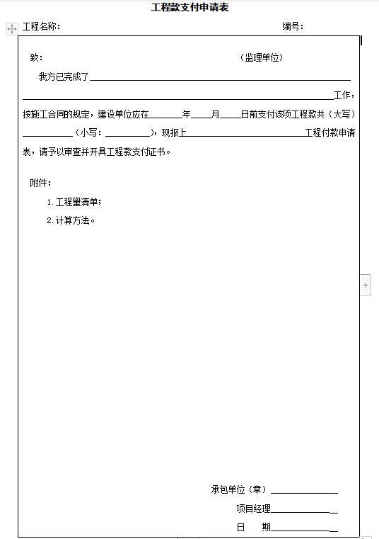 工程款支付申请表截图