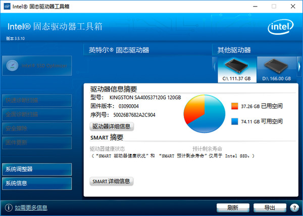 SSD固态硬盘优化软件截图