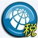 江苏国税出口退税申报系统