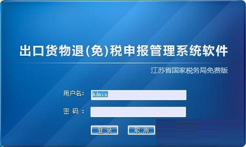 江苏国税出口退税申报系统截图