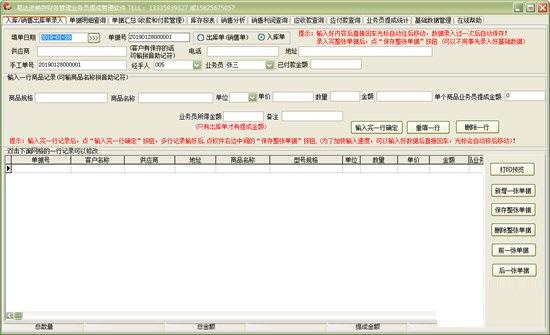 易达进销存财务管理业务员提成管理软件截图