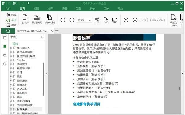 iSkysoft PDF Editor截图
