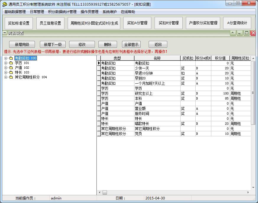 易达员工积分绩效管理系统截图
