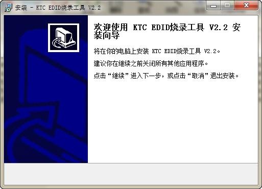 KTC显示器EDID烧录工具截图