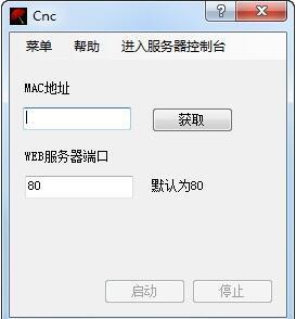 WEB端口映射工具截图