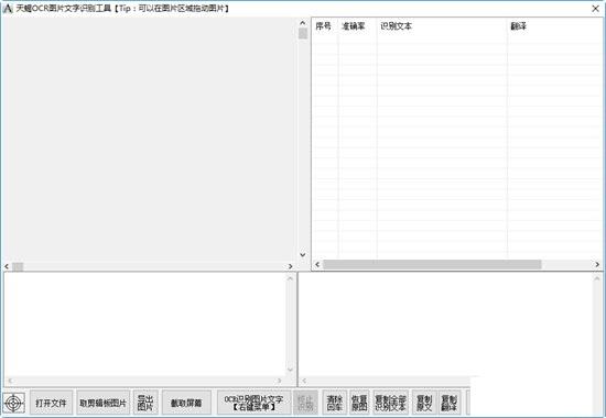 天蝎OCR图片文字识别工具截图