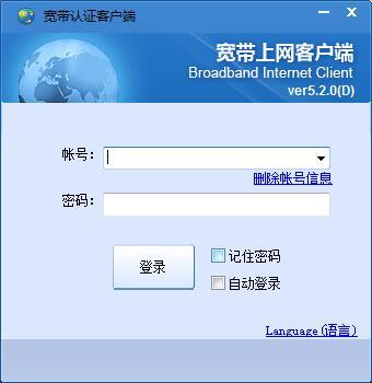 DR.com宽带认证客户端截图