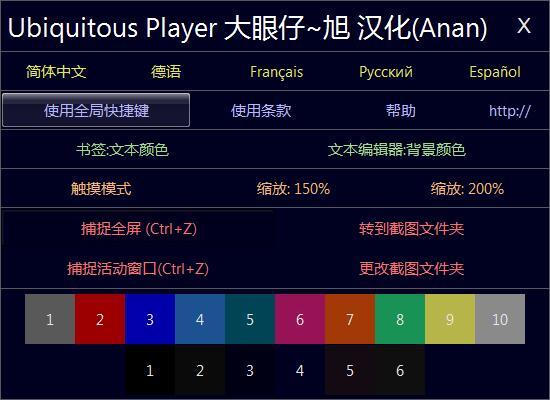 Ubiquitous Player截图