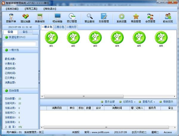 智能茶楼管理系统截图