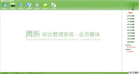 腾新综合管理系统截图