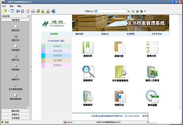 米普文档借阅管理系统截图