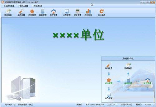 智能电动车管理系统截图