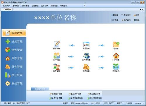 智能文体用品销售系统截图