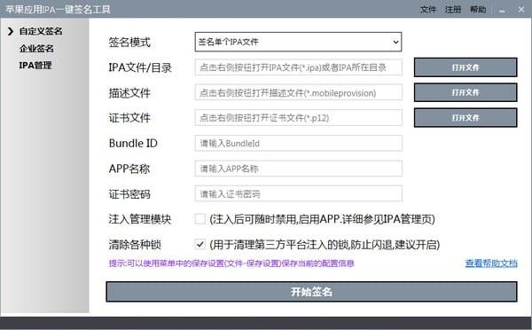 苹果应用IPA一键签名工具截图