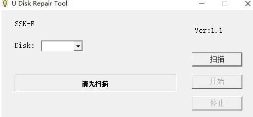 U Disk Repair Tool截图