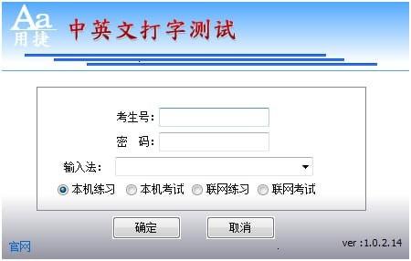 用捷中英文打字测试软件截图