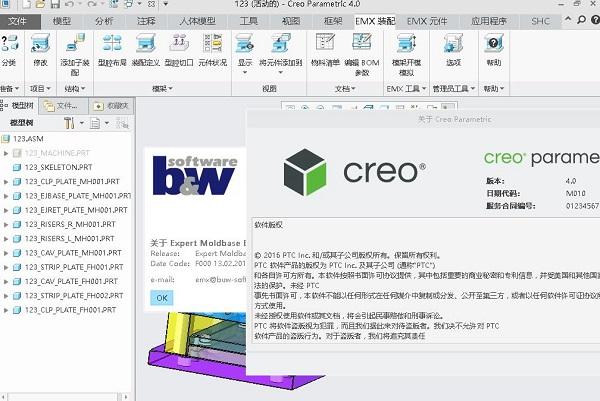 Creo4.0截图