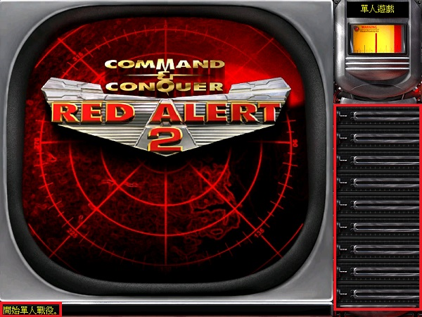 红色警戒2截图