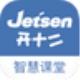 捷成开十二极简答题器课堂