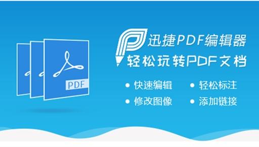 迅捷pdf编辑器 v2.0.0.3