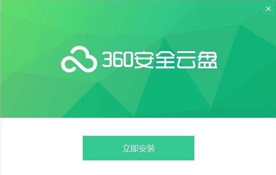 360安全云盘客户端腾讯微盘客户端-奇享网