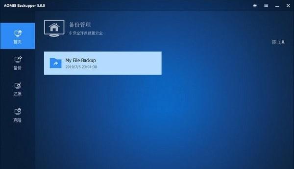 AOMEI Backupper官方版 免费数据恢复软件