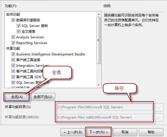 SQL 2008 R2企业版安装步骤