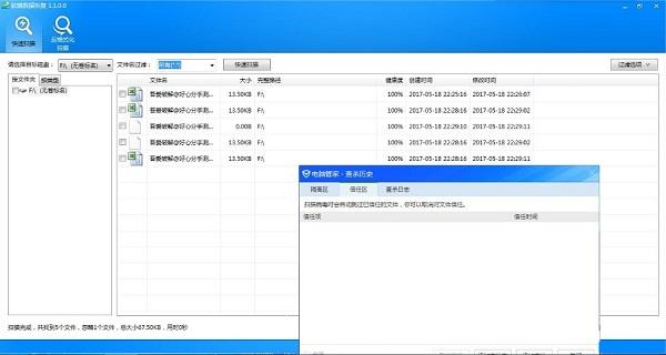 软媒数据恢复官方版 免费数据恢复软件