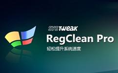 注册表修复工具(RegClean Pro)