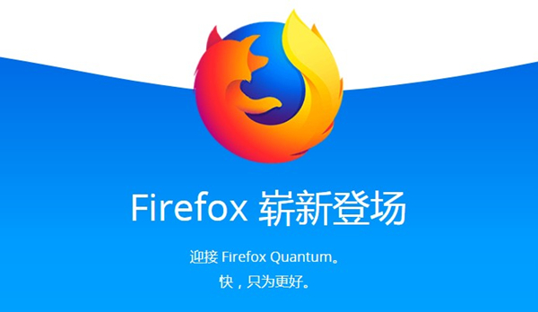 火狐浏览器(Firefox)截图