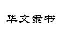 华文隶书字体