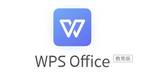 《WPS Office 教育考试专用版》  V11.1(2021年新版)