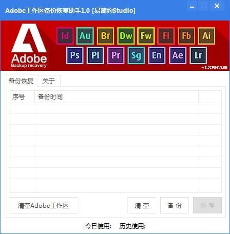 Adobe工作区备份恢复助手