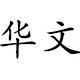 华文楷体字体