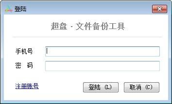 超盘文件备份工具最新版 免费数据恢复软件