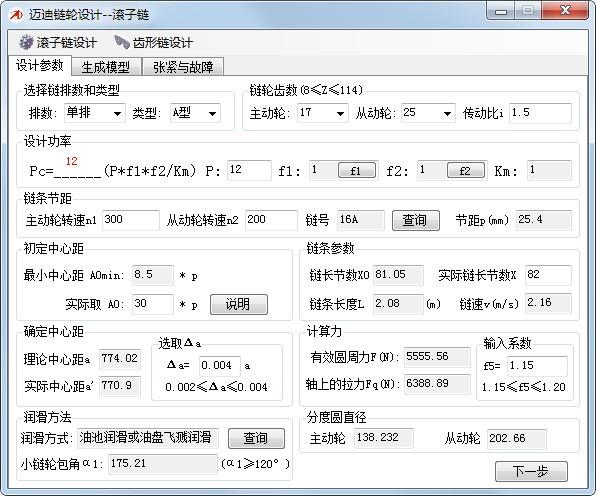 迈迪平面v平面工具最新版v4.1.0西安链轮设计师工资多少钱图片