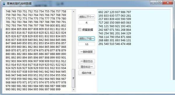 简单的随机抽样数据工具 免费数据恢复软件
