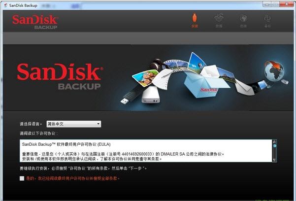 SanDisk Backup最新版 免费数据恢复软件