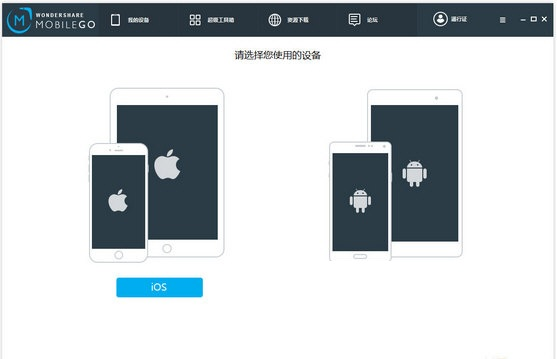 Wondershare MobileGo正式版 免费数据恢复软件
