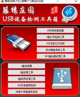 滕楼庄园USB工具箱 免费U盘检测软件