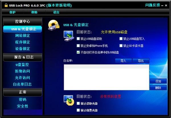 USB Lock Pro 免费U盘检测软件