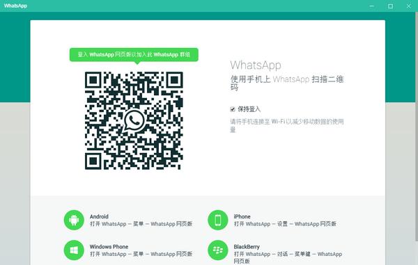 WhatsApp截图