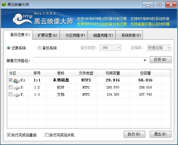 黑云映像大师正式版 免费数据恢复软件
