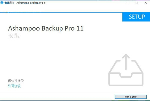 WinBackup Pro官方版 免费数据恢复软件
