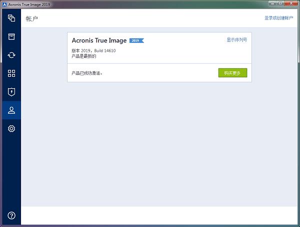 Acronis True Image2020  免费数据恢复软件