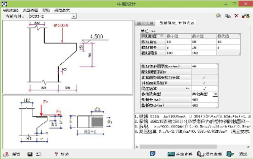 理正构件计算工具箱