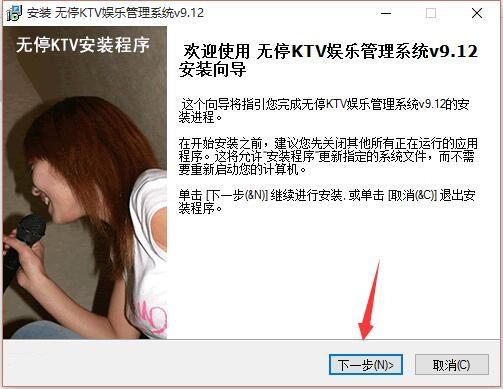 无停KTV娱乐管理系统