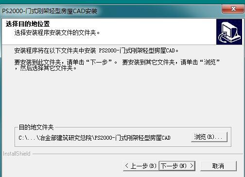 PS2000钢结构设计软件