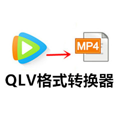 QLV格式转换器