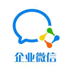 企业微信官方PC最新版 v3.1.6.3605